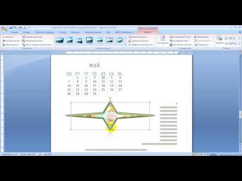 Microsoft Word 2007  на Армянском  3  3