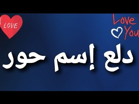 معنى اسم حور نواعم