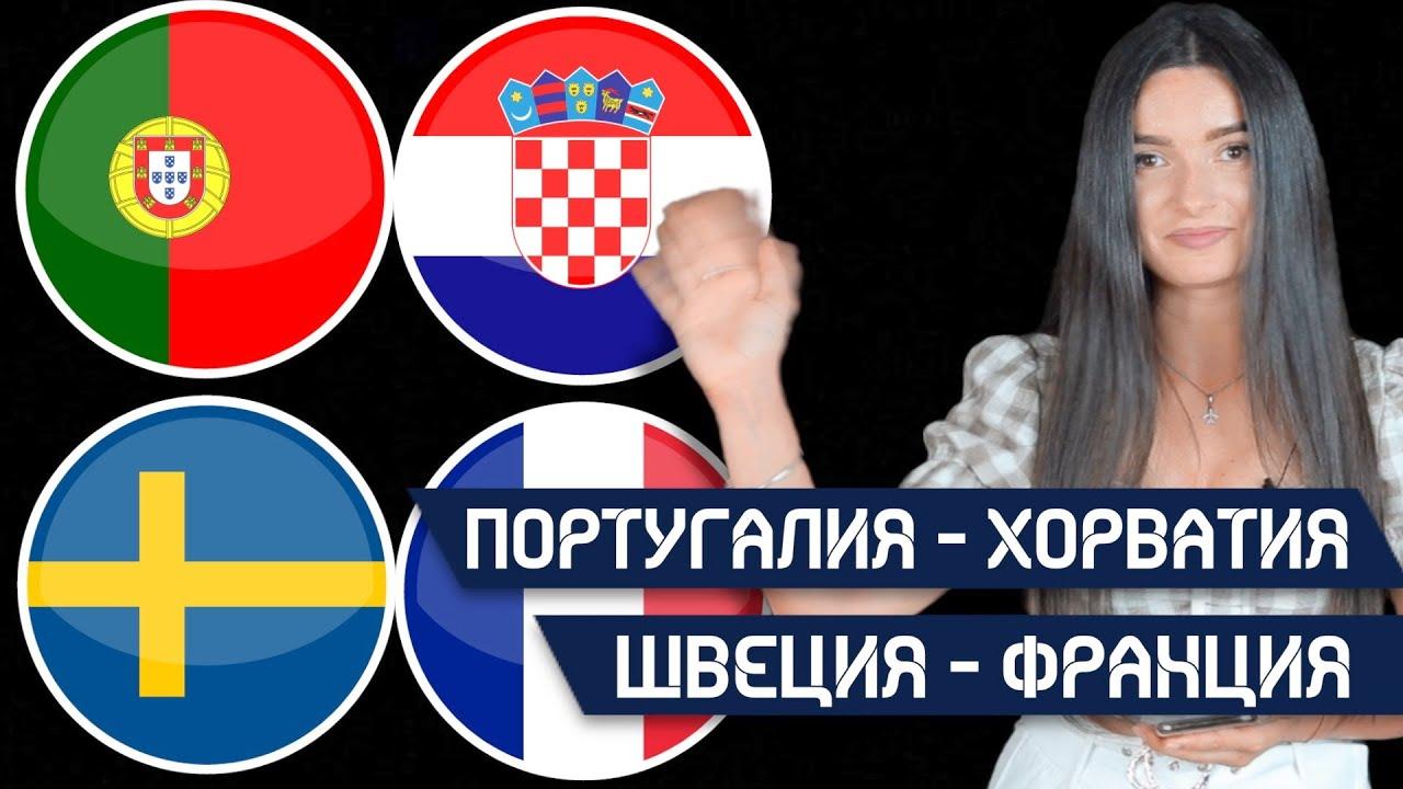 Португалия - Хорватия. Швеция - Франция. Прогноз экспресс Лига наций. Футбол  - YouTube