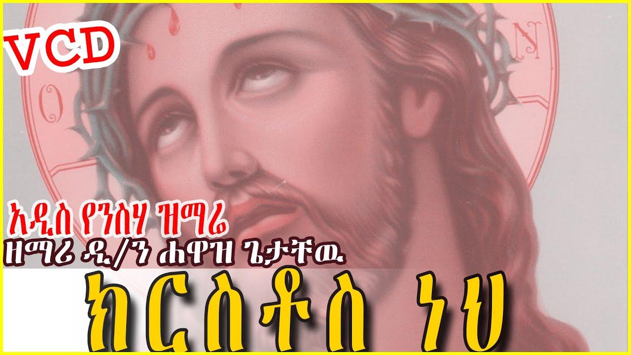 "#Ethiopia New orthodox mezmur 2020   Kirstos Neh    ''ክርስቶስ ነህ "" ዘማሪ ዲ/ን ሐዋዝ ጌታቸዉ (official_Video)"