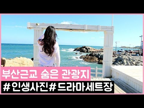Busan and Ulsan in South Korea/Tourist attractions/Travel with Haru