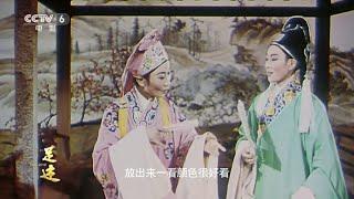 【足迹——银幕上的新中国故事】第三十二集:王晓棠细数新中国电影的各项第一