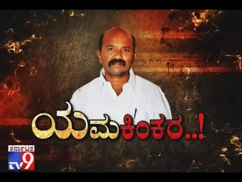 Yama Kinkara: Hanumesh Nayak Atrocity on Public, TV9 Sting Operation, Must Watch