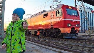 едем смотреть поезда - видео для детей про поезда - почтовый грузовой поезд и электрички