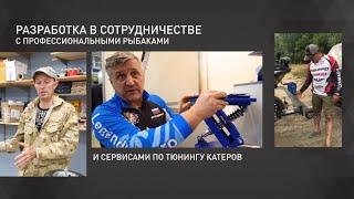 Презентационный ролик компании, занимающейся производством товаров для рыбалки и активного отдыха