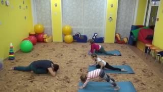Гимнастика + йога для детей 4-7 лет.