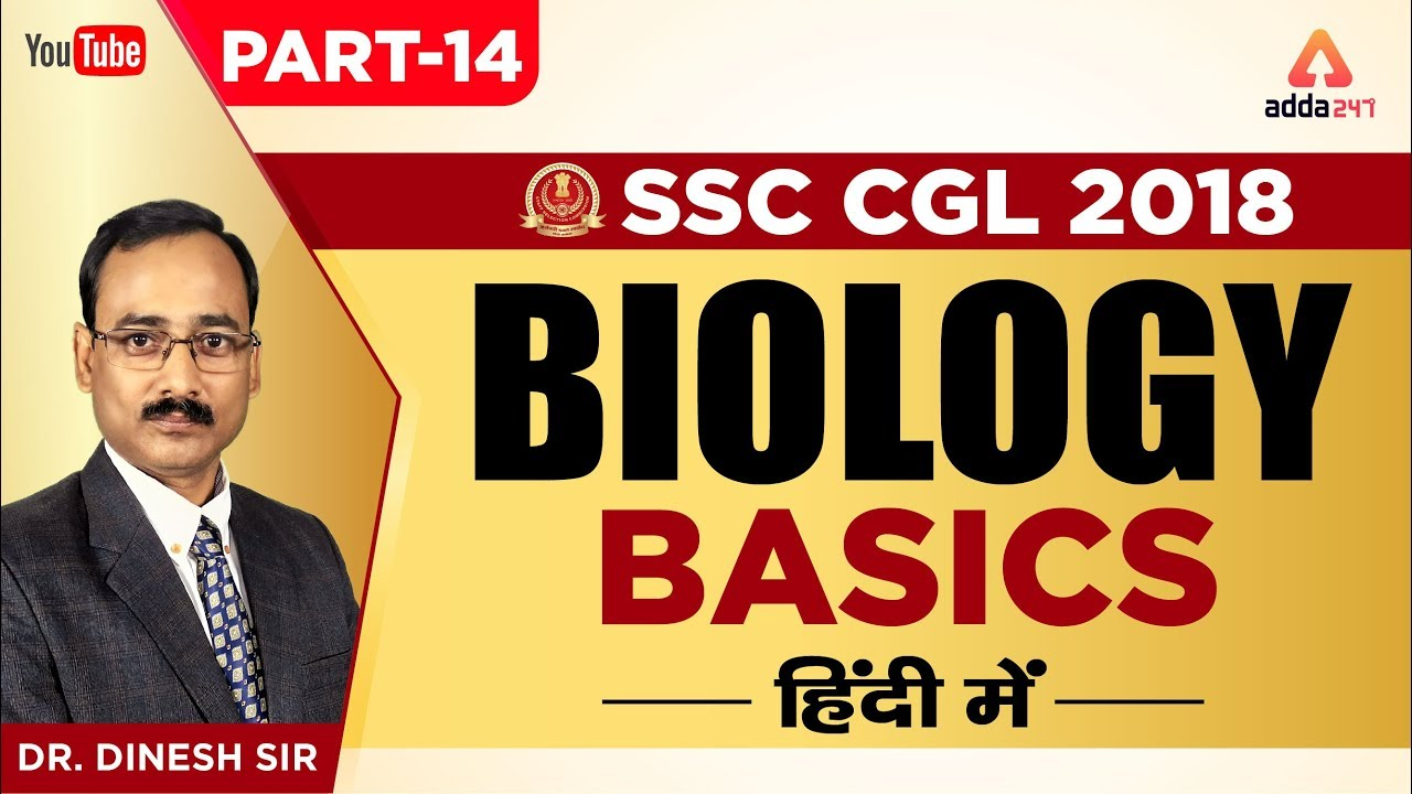 SSC CGL 2018 | General Studies In Hindi | Biology | Part 14 | Dinesh Sir | 6 P.M.