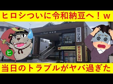 【悲報】ヒロシ、ついに令和納豆に突撃!当日のハプニングがヤバ過ぎるwwwwwww