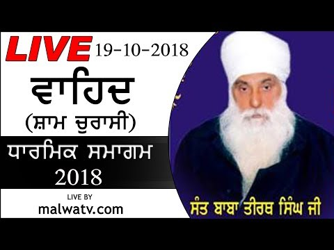 WAHID (Shamchurasi) DHARMIK SAMAGAM - 2018 LIVE STREAMED VIDEO HD