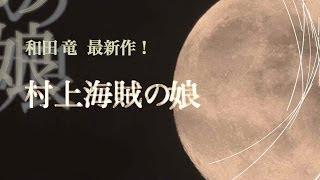和田竜『村上海賊の娘』プロモーションムービー|新潮社