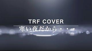 小室哲哉さん作のtrfの5作目のシングルです。 ダンスナンバーの名曲ですが バラードバージョンに挑戦してみました。 当時多忙だった小室さんはスタジオまで行く途中、 ...