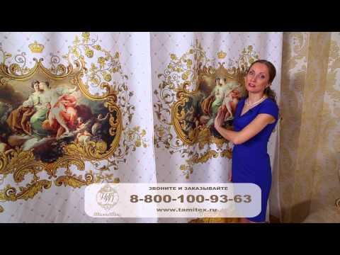 Домашний текстиль от Тамитекс - серия Ренессанс