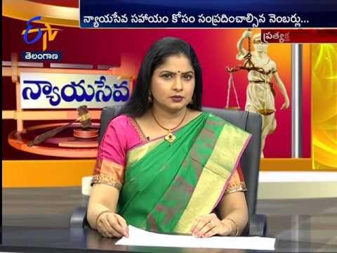 Women Alimony – Legal Help   Nyaya Seva   1st April 2017   ETV Telangana