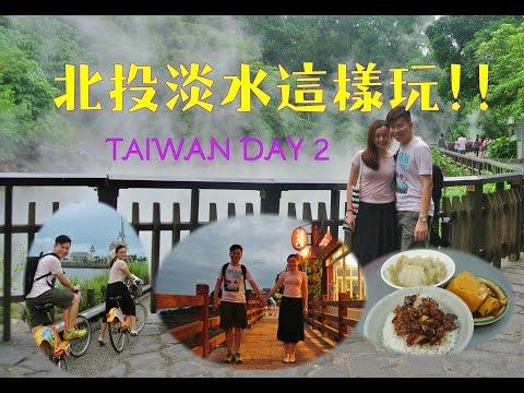 TAIWAN TRAVEL台灣我来囉 | DAY 2 北投+淡水 吃喝玩樂 【VLOG】