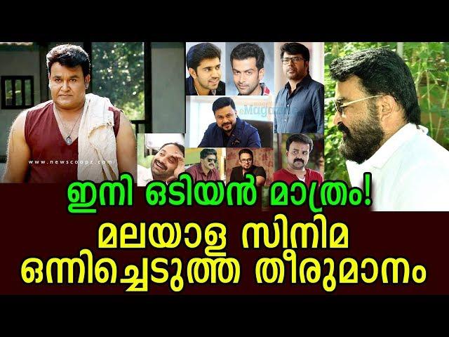 ഒരു കാട്ടിൽ ഒരുസിംഹം മതി! ഉചിതമായ തീരുമാനം | Stunning decision from Cinema for Odiyan