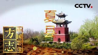 《中国影像方志》 第416集 山西夏县篇  CCTV科教