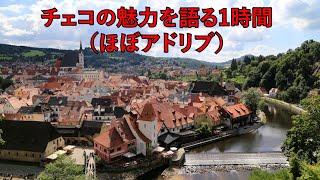 【ライブで旅の話】チェコの魅力を語る1時間(ほぼアドリブ)