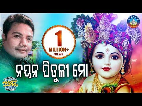 SriCharanaNka SUPER HIT BHAJAN -Nayana Pituli Mo