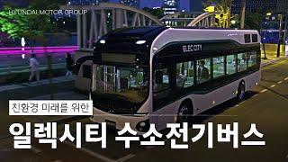 친환경 시내버스로 일상에서 만나는 수소차 기술과 원리 …