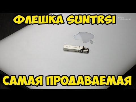 Самая популярная и продаваемая флешка на Aliexpress Suntrsi. Обзор и тест на емкость и скорость.