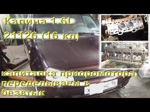 Калина 1.6 (2011 г) - капиталка приоромотора 21126 (16 кл)