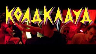 КОЛДКЛАУД — 90's (LUV4)  OFFICAL VIDEO mp3