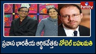 Indian Economist Abhijit Banerjee Receives Nobel Prize   hmtv Telugu News