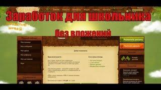 Как заработать в интернете школьнику 100-500 рублей в день заработок без вложений