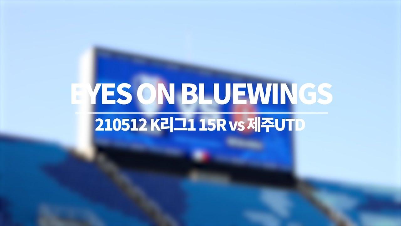 [푸른티어캠] EYES ON BLUEWINGS_제주전 되돌아보기(feat.분량조절 실패)