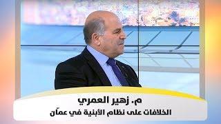 م. زهير العمري - الخلافات على نظام الأبنية في عمان