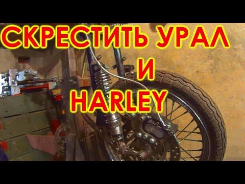 ЛУЧШИЙ ДОНОР ДЛЯ УРАЛА? HARLEY-DAVIDSON!
