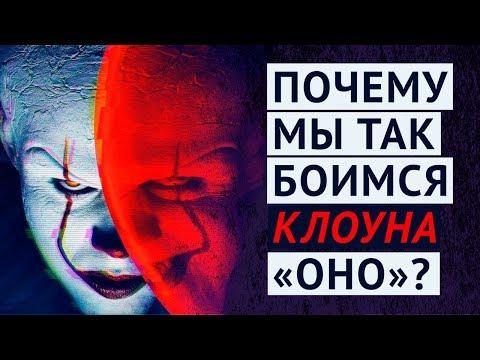 Почему «Оно» — клоун? Как Стивен Кинг напугал весь мир
