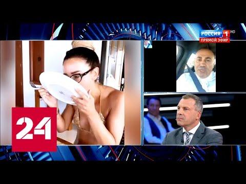 """Бузова публично извинилась за""""блокадницу"""" вэфире программы """"60минут"""". 60 минут от 14.08.19"""