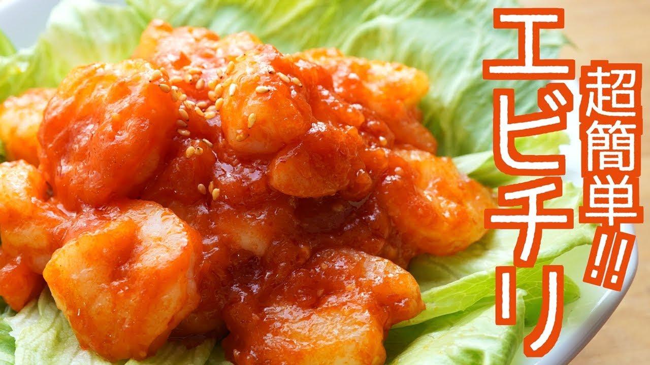 【ワンパン】本格!エビチリの作り方【料理レシピはParty Kitchen