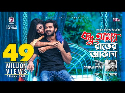 Bondhu Amar Rater Akash | Ankur Mahamud Feat Sadman Pappu | Bangla New Song 2018 | Official Video