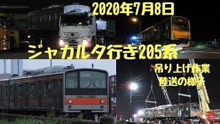 2020年7月8日 205系M22編成『ジャカルタ配給』吊り上げ作業 陸送シーン