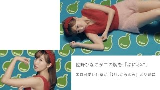 人気タレント・佐野ひなこがセクシーな二の腕を「ぷにぷに」するCMが「...