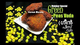 Malabar Special Green Peas Vada ഗ്രീൻ പീസ് വട Snack / Appetizer / Nombuthura / Iftar Dish