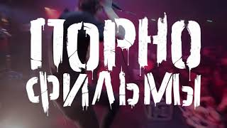 11 октября | Порнофильмы | Саранск