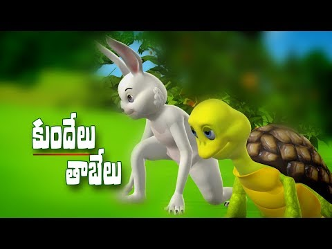 Rabbit And Tortoise Story - 3D Animation Telugu Aesop Fables & Panchatantra Stories For Kids