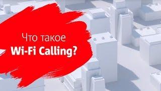 МТС | Что такое Wi-Fi Calling?