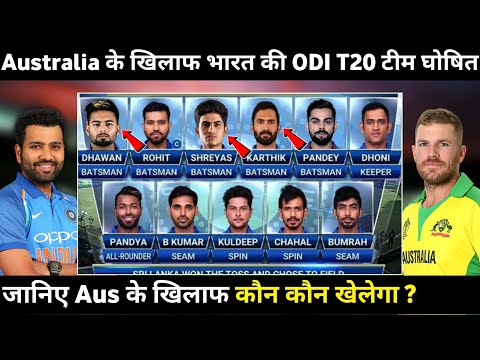India ODI And T20 Team Squad Vs Australia 2020 | India Squad For Australia Tour 2020