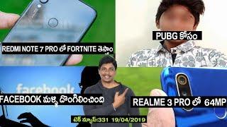 Technews en telugu 331:5g mobile,tiktok,pubg,samsung téléphone pliable,realme 3 pro,fortnite en redmi