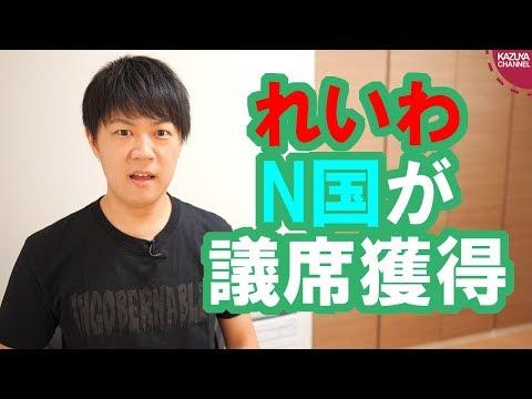 2019/07/22 れいわ新選組とNHKから国民を守る党が参院選で議席獲得!