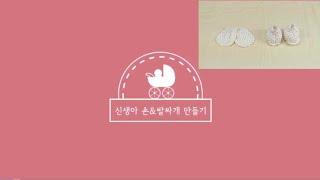 [신생아 용품 제작]손 & 발싸개 만들기