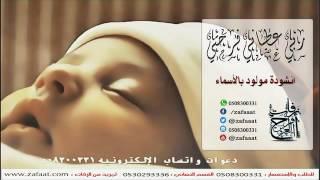 انشودة اطفال ربي عطاني فرحتي باسم عبدالعزيز بدون موسيقى 0508300331