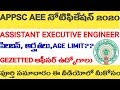 APPSC Assistant Executive Engineer(AEE) notification, age limit, qualifications, syllabus details