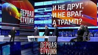 Донбасс: что дальше? Первая Студия. Выпуск от06.02.2017