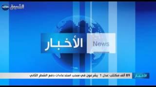 89 ألف مكتتب عدل 1 يشرعون في سحب استدعاءات دفع الشطر الثاني
