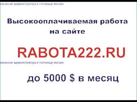 вакансии администратора в гостинице москва
